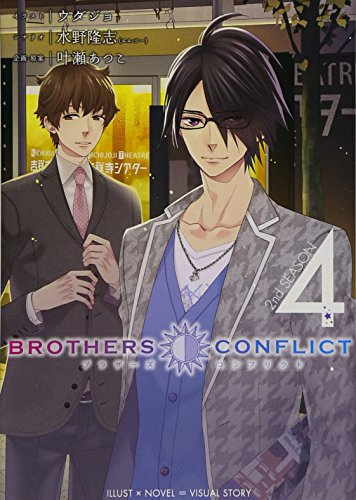 BROTHERS CONFLICT 2nd SEASON (4) (シルフコミックス)の詳細を見る