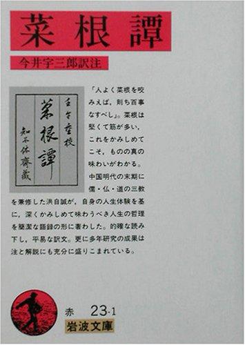 菜根譚 (岩波文庫)の詳細を見る