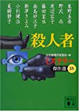 殺人者―ミステリー傑作選〈38〉(講談社文庫)