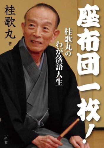 桂歌丸「笑点」大喜利司会を引退へ 〜5月22日の生放送が最後