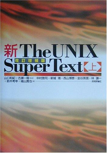 新The UNIX Super Text 上 改訂増補版