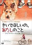 【DVD鑑賞】きいてほしいの、あたしのこと/ウィン・ディキシーのいた夏