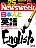 Newsweek (ニューズウィーク日本版) 2011年 05/25号 [雑誌]