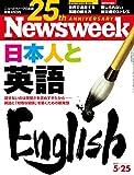 Newsweek (ニューズウィーク日本版) 2011年 05/25号 [雑誌]