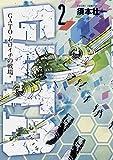GATO 2 ゼロイチの戦場 (ソノラマ+コミックス)
