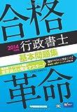 合格革命 行政書士 基本問題集 2014年度 (合格革命 行政書士シリーズ)