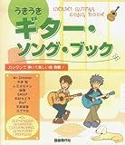 うきうきギターソングブック 最新ヒット曲からアニメソングまで
