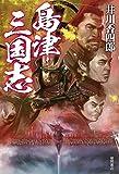 島津三国志 (文芸書)