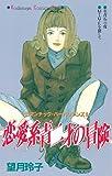 恋愛系青二才の冒険 / 望月 玲子 のシリーズ情報を見る