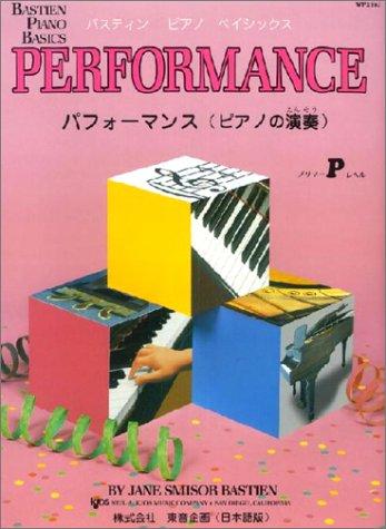 WP210J ベーシックス パフォーマンス(ピアノの演奏) プリマー WP210J