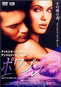 ポワゾン ― dts版 [DVD]