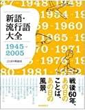 新語・流行語大全1945‐2005―ことばの戦後史