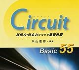 Circuit Basic55 (読解力・作文力のための重要表現)