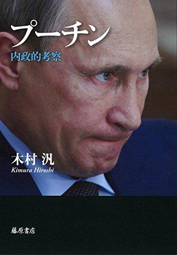 プーチン 〔内政的考察〕