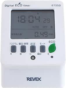 リーベックス(Revex) コンセント タイマー デジタル 節電 エコタイマー ET55D