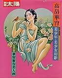 高畠華宵 - 美少年・美少女幻影 (別冊太陽)