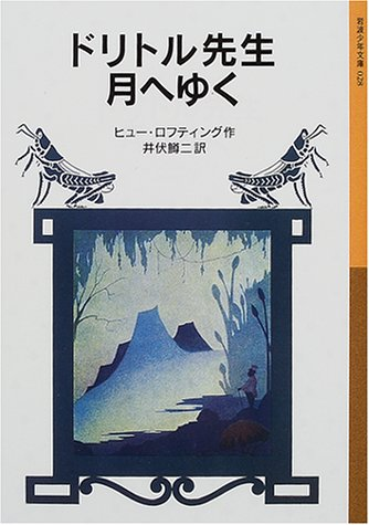 ドリトル先生月へゆく (岩波少年文庫—ドリトル先生物語)