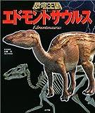 恐竜王国〈5〉エドモントサウルス (恐竜王国 (5))