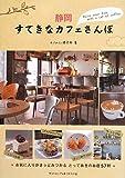 静岡すてきなカフェさんぽ 画像