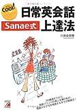 日常英会話<Sanae式>上達法 (アスカカルチャー)