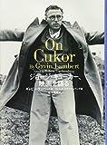 ジョージ・キューカー、映画を語る