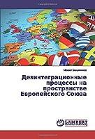 Дезинтеграционные процессы на пространстве Европейского Союза