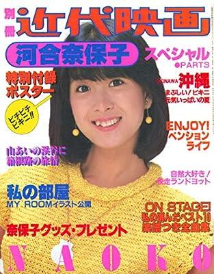 別冊近代映画 河合奈保子スペシャルパート3 河合奈保子×近代映画