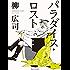 パラダイス・ロスト<ジョーカー・ゲーム> (角川文庫)