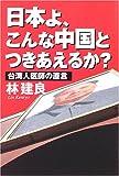 「日本よ、こんな中国とつきあえるか?―台湾人医師の直言」林 建良