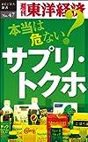 本当は危ない? サプリ・トクホ—週刊東洋経済eビジネス新書No.47