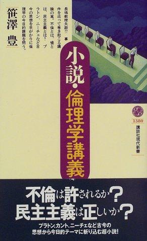 小説・倫理学講義 (講談社現代新書)の詳細を見る