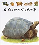 かめとかたつむりの本 (はじめての発見)