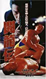 「闘龍 1 DVD」の画像