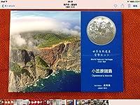 小笠原諸島・平成24年世界自然遺産貨幣セット、人気レアー商品。