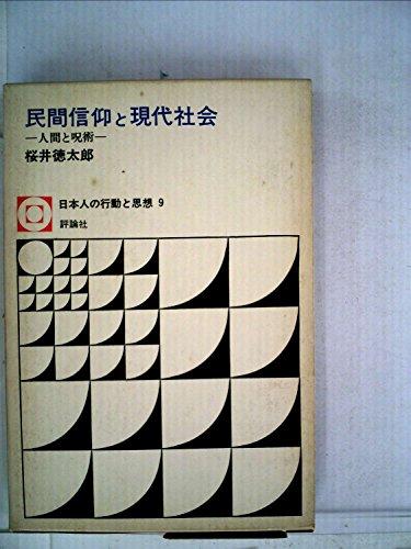 民間信仰と現代社会―人間と呪術 (1971年) (日本人の行動と思想〈9〉)