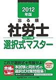 2012年版 出る順社労士 ウォーク問選択式マスター (出る順社労士シリーズ)
