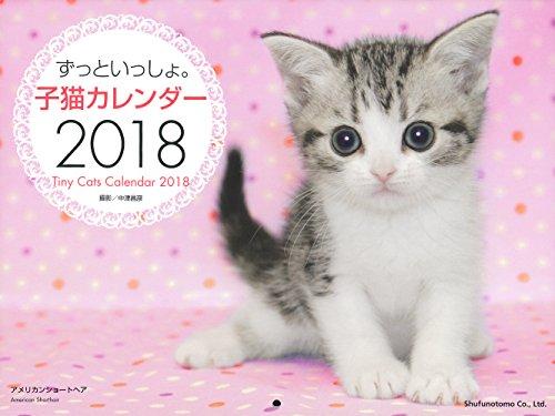 ずっといっしょ。 子猫カレンダー 2018 ([カレンダー])