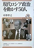 現代ロシア政治を動かす50人 (ユーラシア・ブックレット)