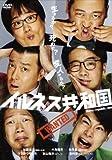 イルネス共和国DVD[DVD]