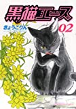 黒猫エース 02 (ねこぱんちコミックス)
