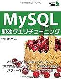 MySQL 即効クエリチューニング(Think IT Books)