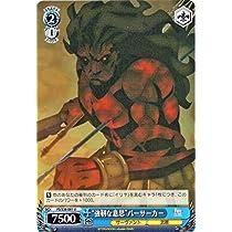 """ヴァイスシュヴァルツ """"強靭な意思""""バーサーカー アンコモン FS/S36-081-U 【Fate/stay night [Unlimited Blade Works]Vol.Ⅱ】"""