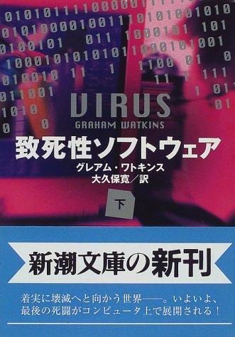 致死性ソフトウェア〈下〉 (新潮文庫)の詳細を見る