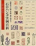 石のハンコ実例百科―四季折々の絵・手紙・書に役立つ 多田文昌オリジナル印譜集 画像