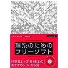 CD-ROM付きで簡単・便利! 理系のためのフリーソフト (KS理工学専門書)