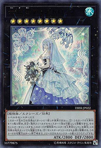 六花聖ティアドロップ ウルトラレア 遊戯王 シークレット・スレイヤーズ dbss-jp022