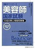 2010年版 集中マスター 美容師国家試験合格対策&模擬問題集