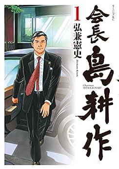[弘兼憲史]の会長 島耕作(1) (モーニングコミックス)