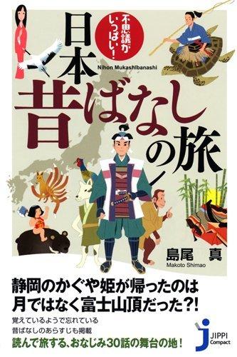 不思議がいっぱい! 日本昔ばなしの旅 (じっぴコンパクト新書)の詳細を見る