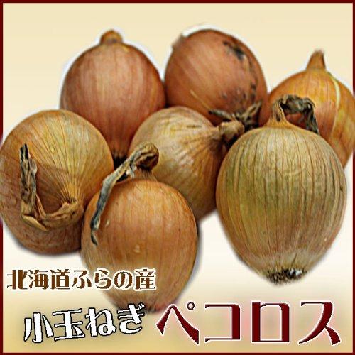 北海道富良野産 小玉ねぎ ペコロス 1kg(20-30玉前後)
